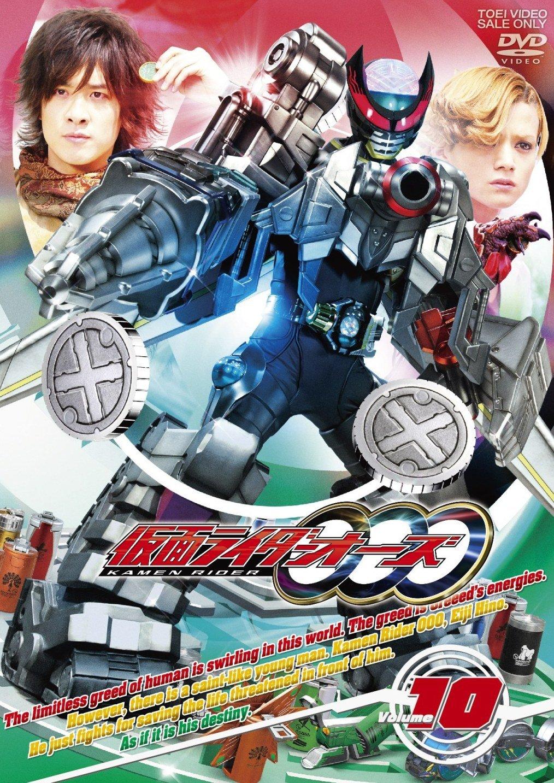 「オーズ dvd 9」の画像検索結果