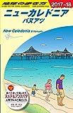 C07 地球の歩き方 ニューカレドニア バヌアツ 2017~2018