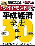 週刊ダイヤモンド 2018年8/25号 [雑誌]