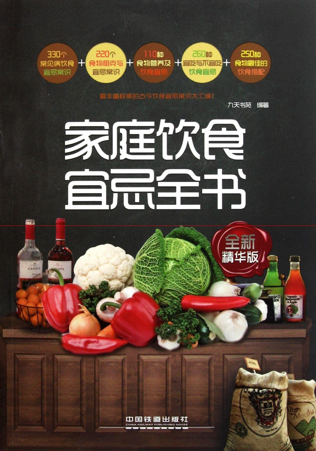 Download Family Diet taboos- Best Edition (Chinese Edition) pdf