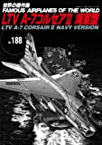 LTV A-7コルセアⅡ 海軍型 (世界の傑作機№188)