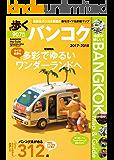 歩くバンコク2017-2018 歩くシリーズ (旅行ガイドブック)