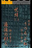 呪縛7・2