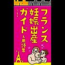 フランス妊娠出産ガイド&用語集