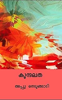 കൃഷ്ണഗാഥ ( Krishnagatha ) (Malayalam Edition) eBook