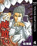 嘘喰い 4 (ヤングジャンプコミックスDIGITAL)