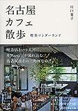 名古屋カフェ散歩 喫茶ワンダーランド (祥伝社黄金文庫)