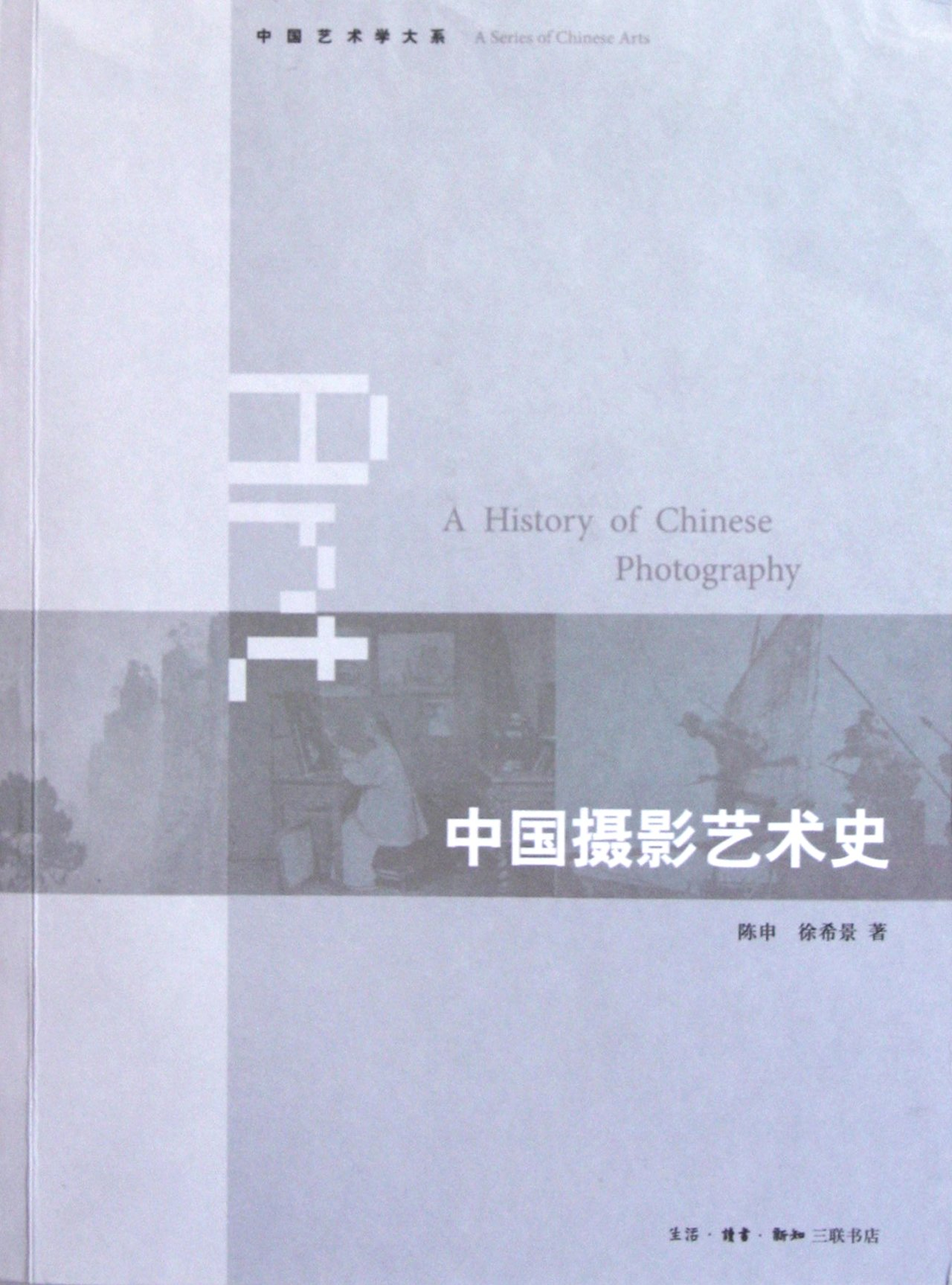Download Chinese Photography Art History (Chinese Edition) ebook