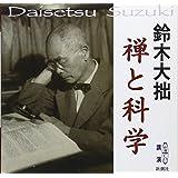 禅と科学 新潮CD (新潮CD 講演)