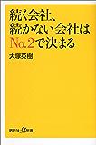 続く会社、続かない会社はNo.2で決まる (講談社+α新書)