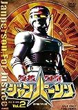 特捜ロボジャンパーソン VOL.2 [DVD]
