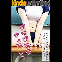 pichipichinakyoshitsu (Japanese Edition)