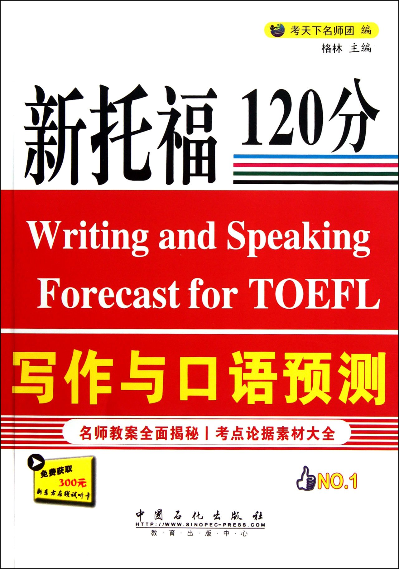 Read Online Writing and Speaking Forecast for TOEFL-Get A Worth 300.00RMB New Oriental Online Course Auditioning Card (Chinese Edition) pdf