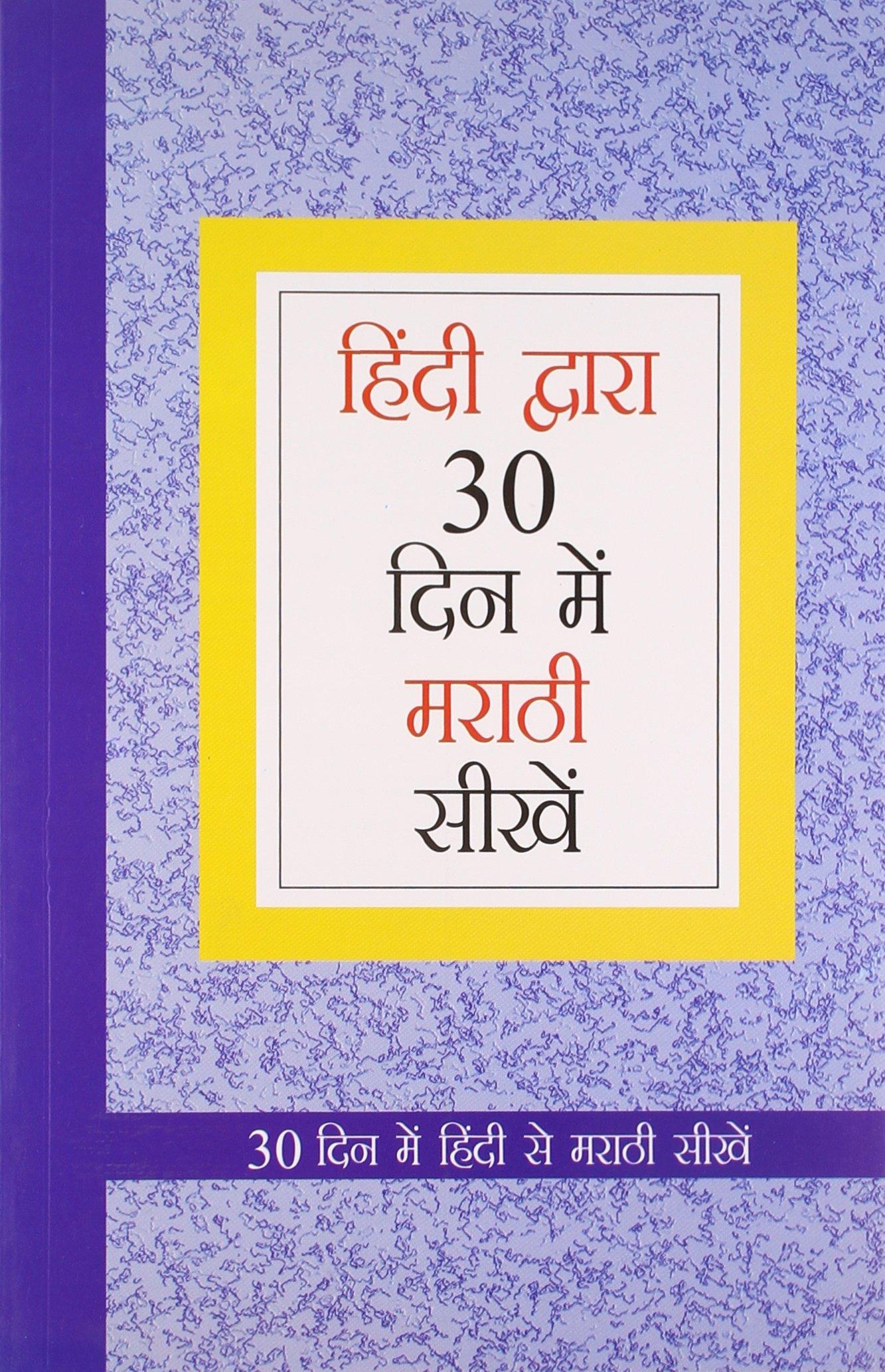 Hindi Dwara 30 din me Marathi Sikhen
