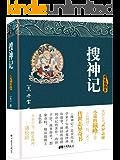 搜神记 (智慧的馨香-一生必读国学经典系列 26)