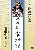 原典 平家物語 66 重衡生捕 (しげひらいけどり) [DVD]