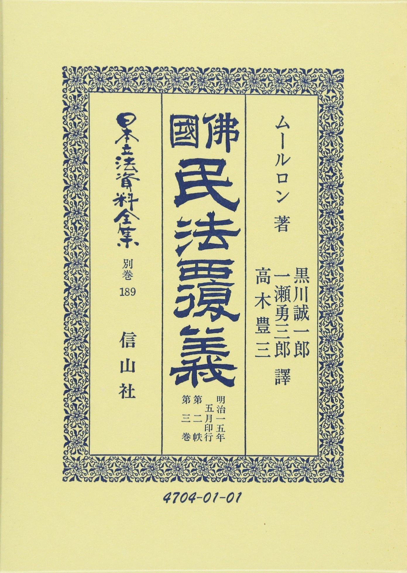 佛国民法覆義〈第2帙第3巻〉 (日...