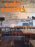 cafe-sweets (カフェ-スイーツ) vol.132 (柴田書店MOOK)