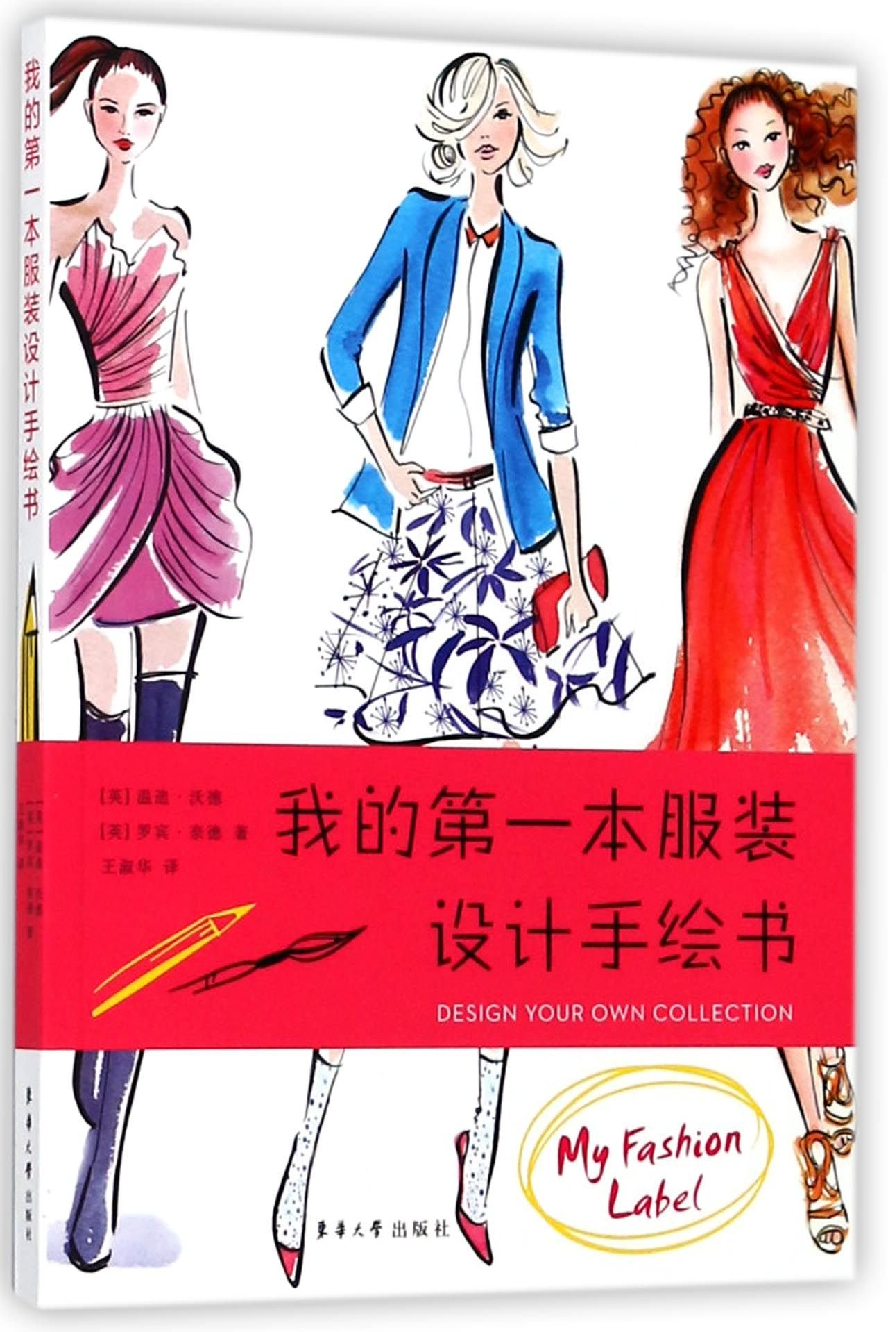 My Fashion Label Design Your Own Collection Chinese Edition Wendy Ward Robyn Neild 9787566913234 Amazon Com Books