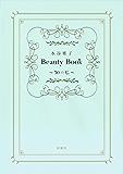 水谷雅子Beauty Book ~50の私~