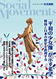 「平和の少女像」が示す希望 韓国と日本の歴史を直視する(社会運動 No.436)