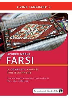 Amazon complete persian modern persianfarsi with two audio spoken world farsi fandeluxe Images