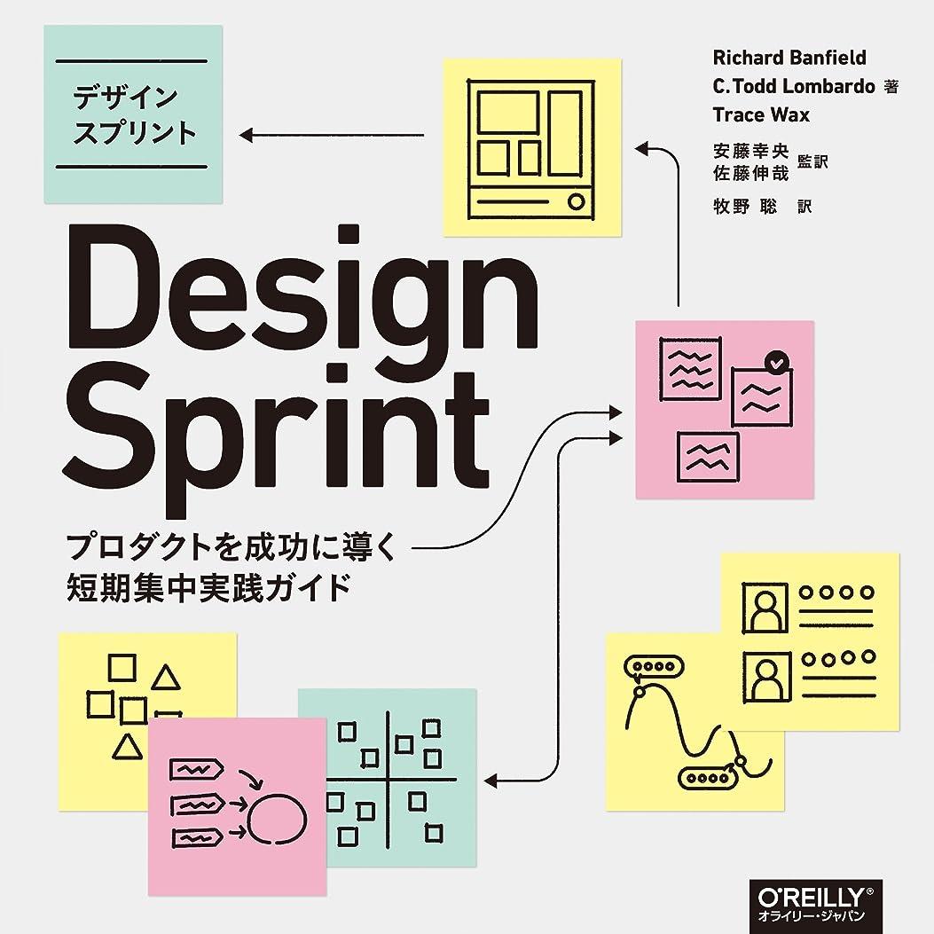 おばさんロゴ教育するデジタル時代の基礎知識『ブランディング』 「顧客体験」で差がつく時代の新しいルール(MarkeZine BOOKS)