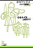 ナルニア国物語4 カスピアン王子 (光文社古典新訳文庫)