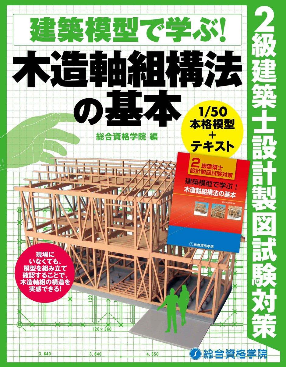 Kenchiku mokei de manabu mokuzō jikugumi kōhō no kihon : nikyū kenchikushi sekkei seizu shiken taisaku ebook