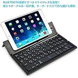 bluetooth キーボード折りたたみ式 スタンド付き日本語配列 ios/Windows/Android/対応 スマホ&ipad&iphone適用 小型 コンパクト USB充電式 日本語説明書を付き 軽量 送料無料