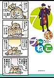 プ~ねこ(7) (アフタヌーンコミックス)