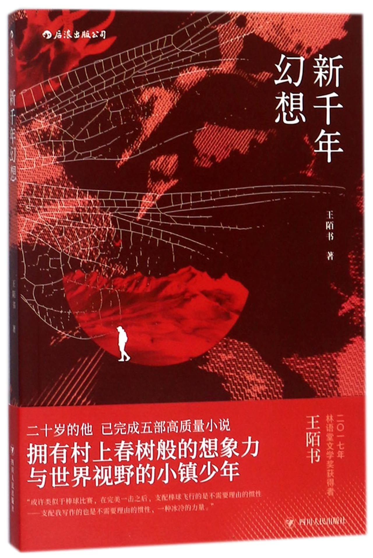 Download Fantasy in the New Millennium (Chinese Edition) Text fb2 ebook
