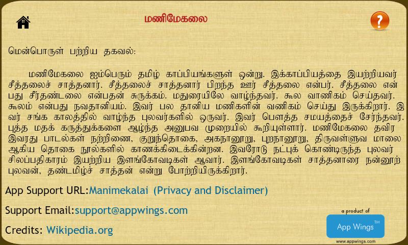 Story pdf manimekalai in tamil