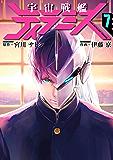 宇宙戦艦ティラミス 7巻 (バンチコミックス)