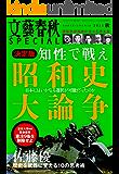 文藝春秋SPECIAL 2015年秋号 [雑誌]