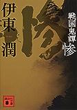 戦国鬼譚 惨 (講談社文庫)