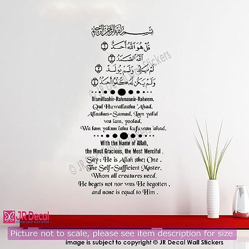 Surah Ikhlas (Qul huwal laahu ahad) english transliteration and Meaning  Islamic Wall Art Arabic
