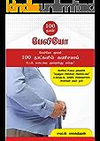 பேலியோ மூலம் 100 நாட்களில்  கணிசமாய் உடல்  எடை குறைப்பது எப்படி ?: 100 நாள் பேலியோ (Tamil Edition)