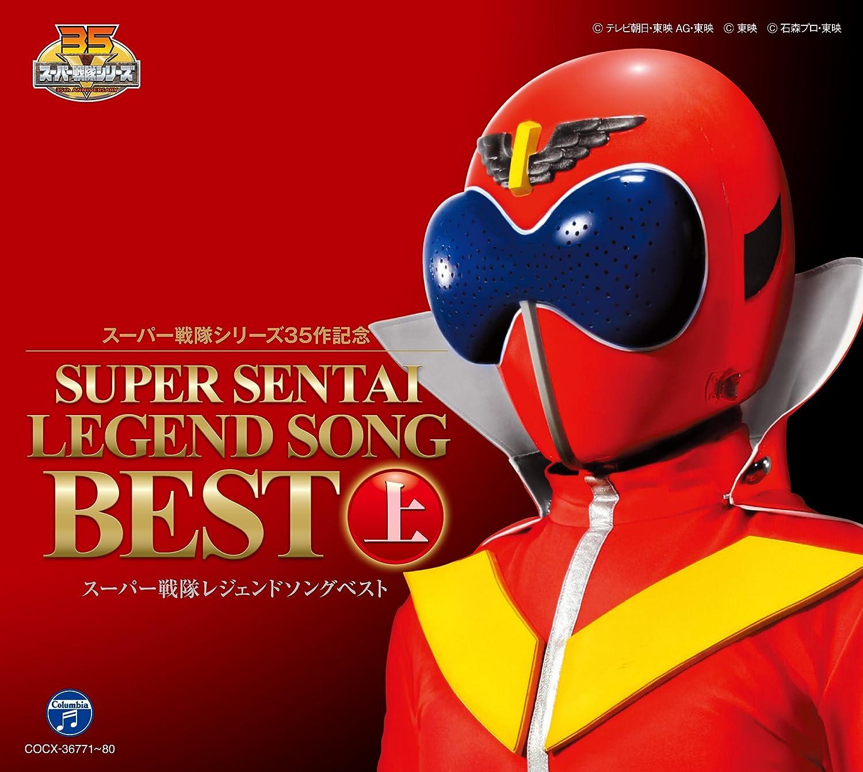 スーパー戦隊シリーズ35作記念 スーパー戦隊レジェンドソングベスト 上                                                                                                                                                                                                                                                    <span class=