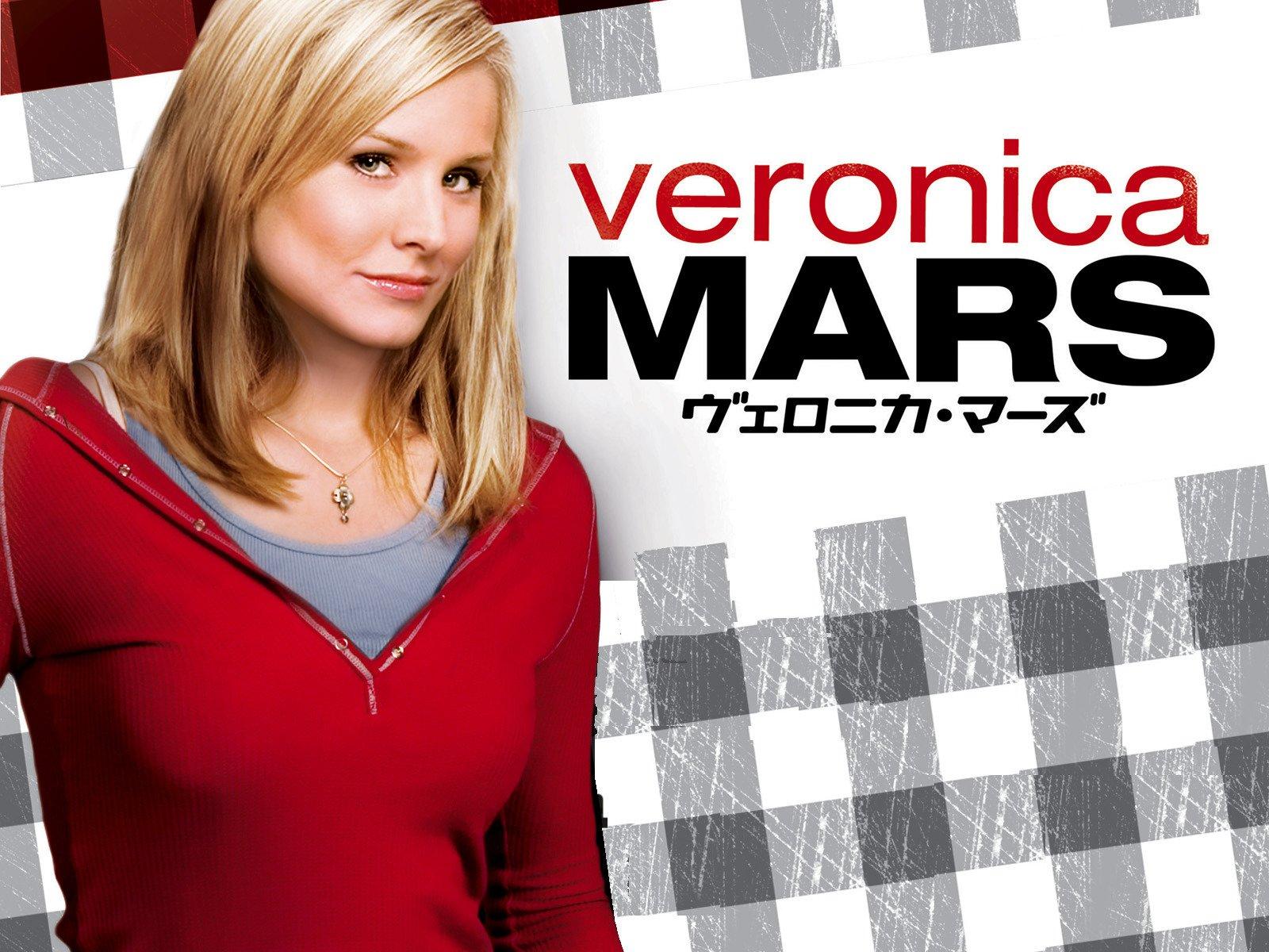 4 シーズン ヴェロニカ マーズ