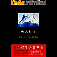 老人与海 (中外文学名著典藏系列)
