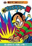 新プロゴルファー猿 7 (藤子不二雄Aランド Vol. 145)