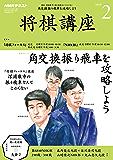 NHK 将棋講座 2019年 2月号 [雑誌] (NHKテキスト)