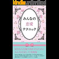 MINNA NO RENAI TEKUNIKKU: SUKINA HITO WO HURIMUKASERU TAME NI MINNA GA TAMESHITA JISSENSYU (Japanese Edition)