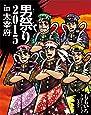 ももクロ男祭り 2015 in 太宰府 (多売特典なし) [Blu-ray]