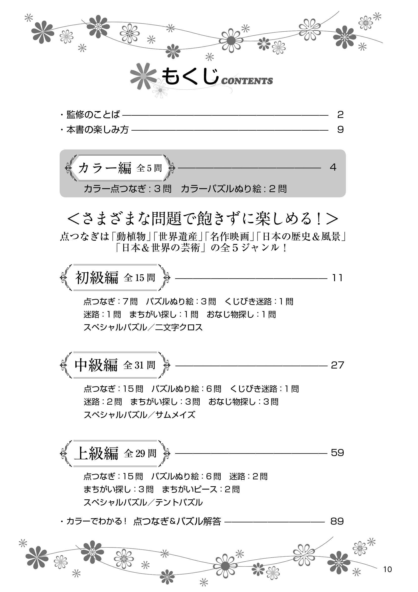 自律神経が整う点つなぎパズル 米山 公啓 パズルポケット株式会社