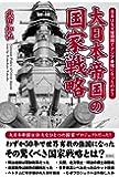 大日本帝国の国家戦略