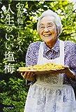97歳梅干し名人 人生のいい塩梅(あんばい)