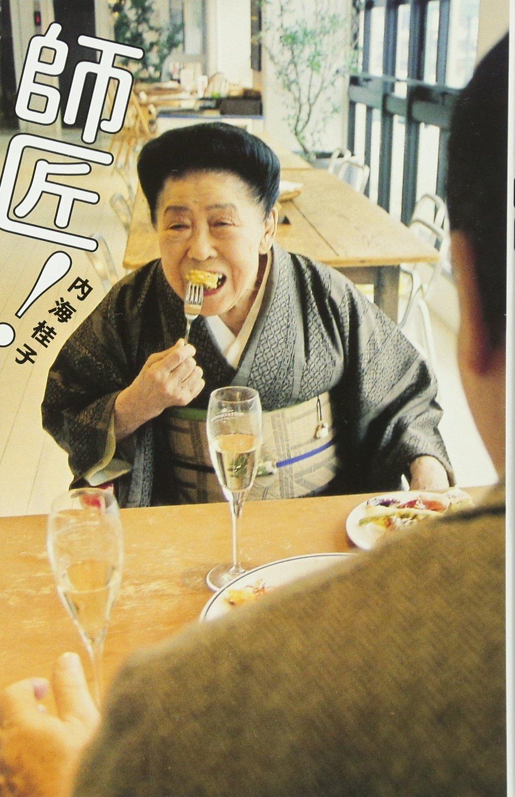 Teacher! (2012) ISBN: 4087814882 [Japanese Import] pdf epub