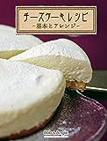 チーズケーキレシピ-基本とアレンジ- (ボブとアンジーebook)